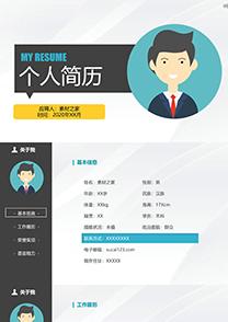 商务程序员PPT简历模板