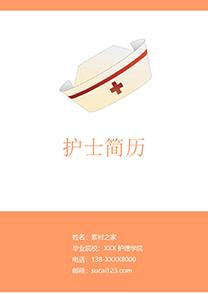 橘色简洁护士简历封面模板