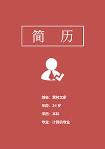红色计算机专业简历封面模板