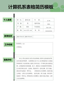 簡潔計算機系表格簡歷模板