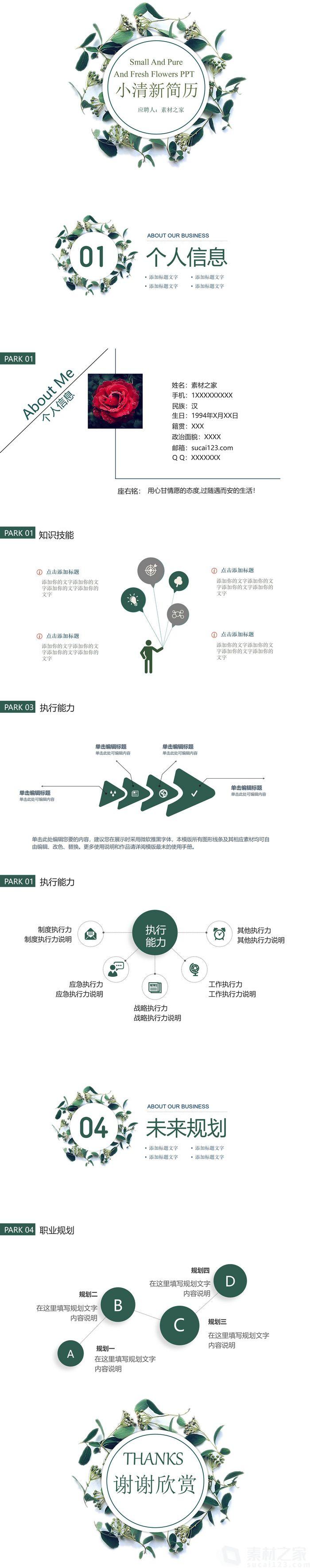 清新树叶行政管理PPT简历模板