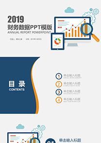 年終財務報表數據PPT模板