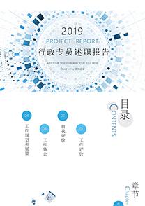 清新行政专员述职报告PPT模板