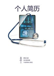 創意醫療器材醫學生簡歷封面模板