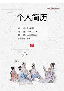 中國風中醫求職簡歷封面模板
