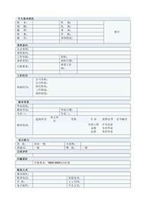 簡潔銷售空白表格簡歷模板