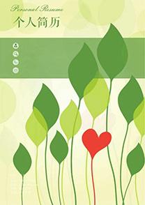 绿色叶子化妆师简历封面模板