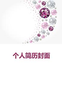 时尚化妆师简历封面模板