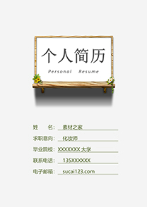 小清新化妆师简历封面模板