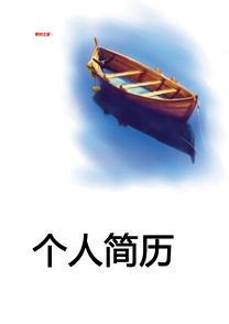 创意小船业务员简历封面模板
