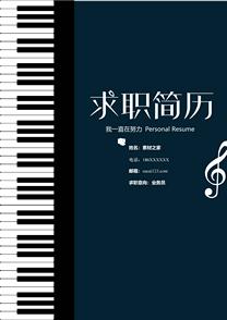 唯美钢琴业务员简历封面模板