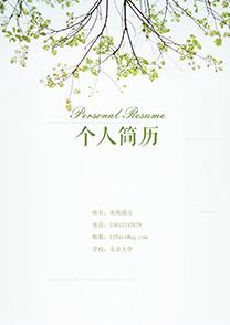 树叶计算机专业简历封面模板