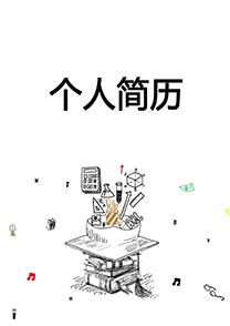 手绘应届毕业生简历封面模板