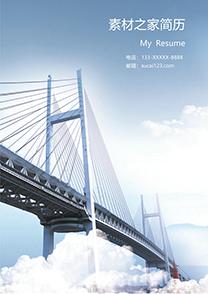 跨海大橋建筑工程簡歷封面模板
