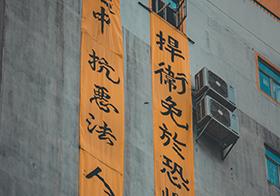黃色宣傳標語Banner