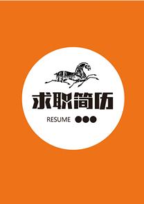 橘色Web前端简历封面模板