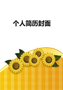 金色向日葵客服简历封面模板