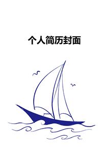 手绘帆船客服简历封面模板