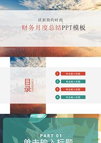 简约财务月度总结PPT模板