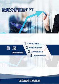 商务蓝数据分析报告PPT模板