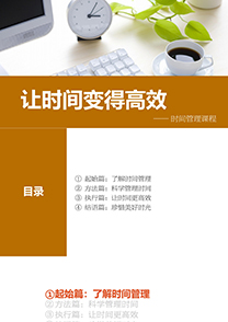 時間管理課程培訓PPT模板