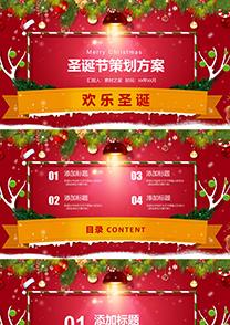 圣誕節活動策劃方案PPT模板