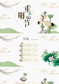 仙鹤荷花中国风重阳节PPT模板