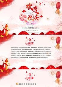 歡度國慶中國紅國慶節PPT模板
