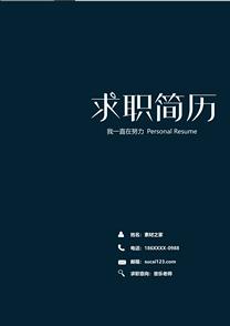 深蓝教师简历封面模板