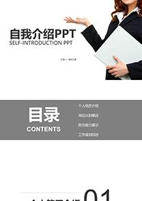 商务销售PPT简历模板