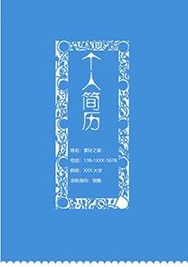 藍色銷售簡歷封面模板