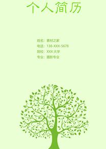 绿色小树摄影师简历封面模板