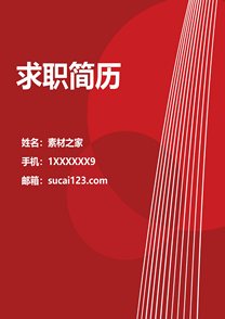 红色网络工程师简历封面模板