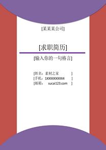 拼色化妆师简历封面模板