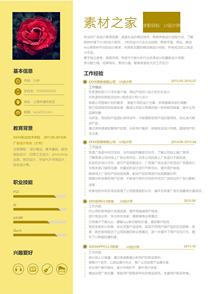 黃色UI設計師簡歷模板