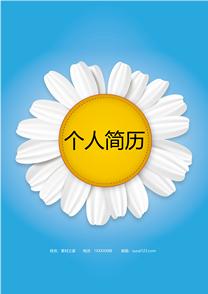 清新雏菊护士简历封面模板