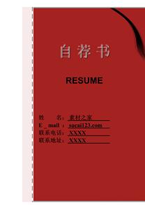 红色建筑工程简历封面模板