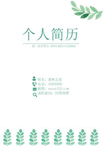 绿叶经理助理简历封面模板
