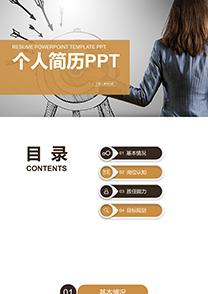 商务产品运营PPT简历模板