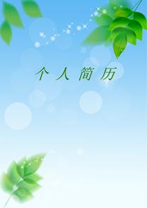 清新绿叶编辑简历封面模板