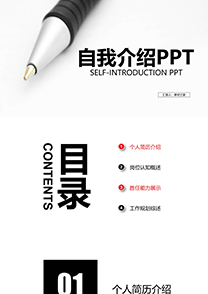 商务客服求职PPT简历模板