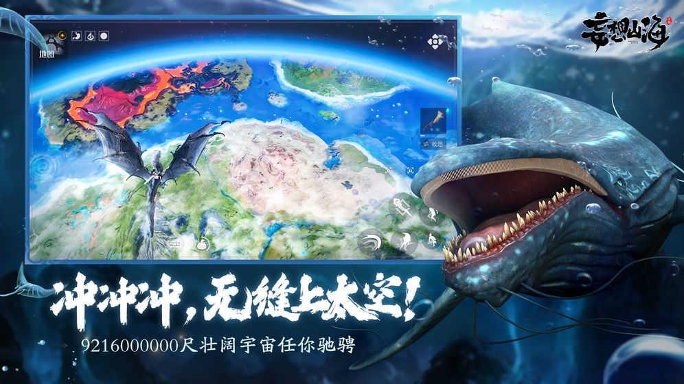 妄想山海游戏官方下载