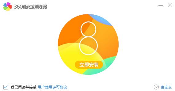 360极速浏览器2021最新版