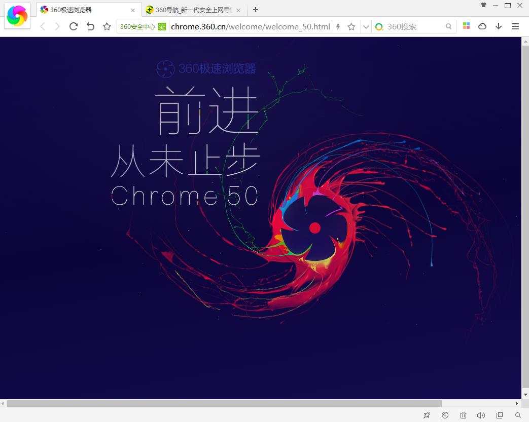 360极速浏览器2021新版下载