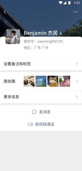 微信app官方下载