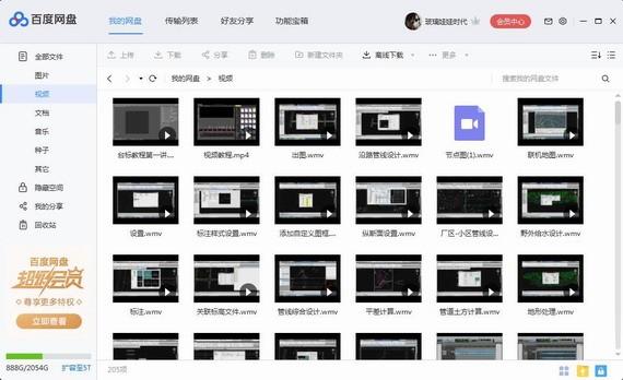 百度网盘电脑版