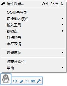 qq拼音输入法纯净版官网下载