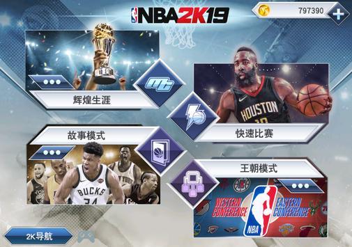 nba2k19游戏下载