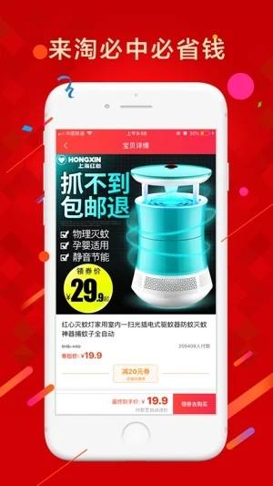 淘必中app下载