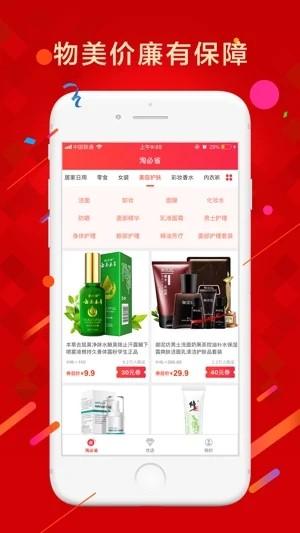 淘必中app